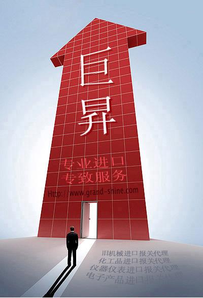 供应香港电子五金进口清关代理,巨升,专业进口代理公司图片
