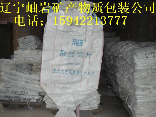 供应二手吨袋旧吨袋
