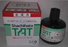供应工业印油TAT印油