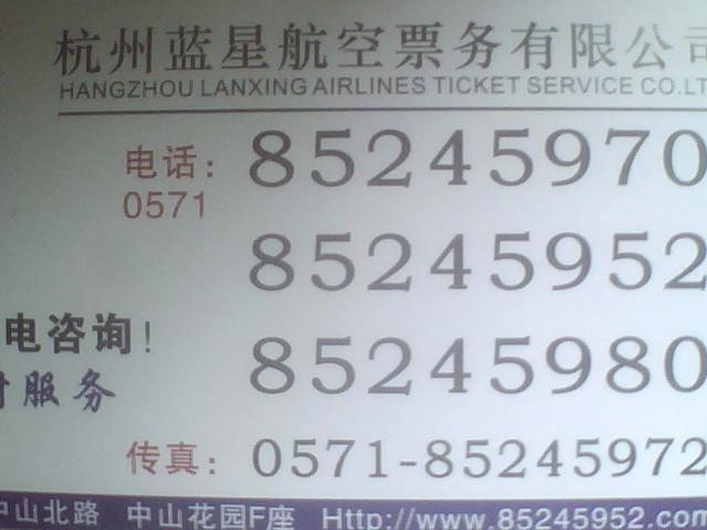 杭州到桂林打折特价机票