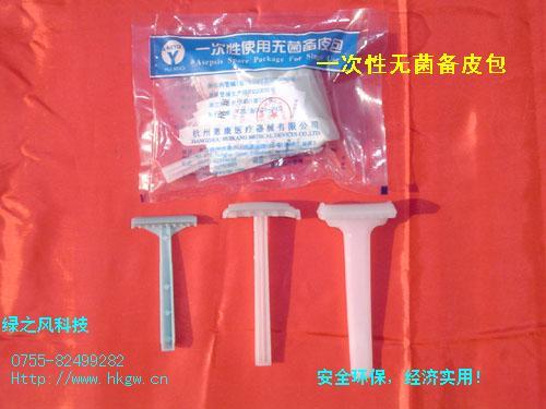 供应医疗辅助器具一次性备皮包处置包