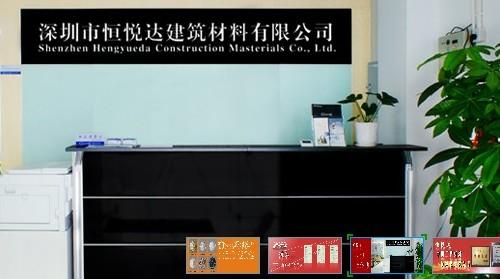 恒悦达建筑材料有限公司图片