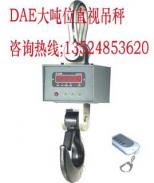 供应20T电子吊磅 20T电子吊磅 30T电子吊磅