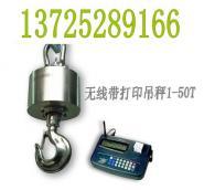 深圳1吨无线电子吊磅佛山2吨吊秤图片