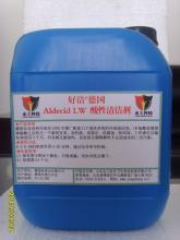 供应德国AldecidLW硫酸清洗剂 酸性清洁剂 中国总代理