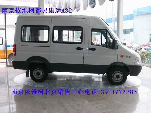 南京依维柯汽车报价都灵6座客车报价