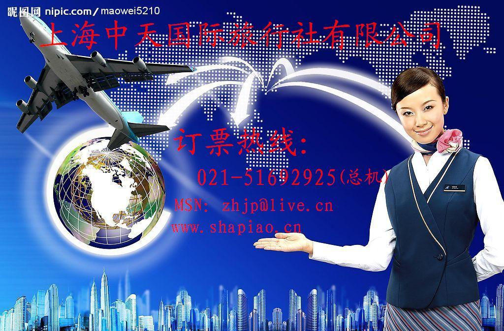 上海到北京特价机票021-51692925上海至北京机票预订