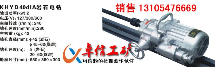 供应KHDY40工程用岩石电钻生产KHDY40岩石电钻批发