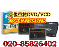 供应广州录像带转DVD、视频编辑制作广州录像带转DVD视频编辑制作