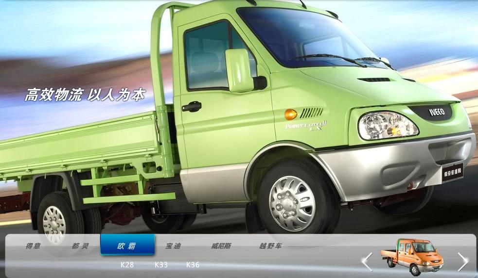 北京依维柯4S店南京依维柯系列全系优惠中南京依维柯欧霸卡车预定销售中、最低仅售139700元南京依维柯北京销售中心是南京依维柯公司指定的北京地区一级代理商,是北京地区最大的依维柯4S店,是北京市政府定点服务单位,公司主营依维柯都灵V系列、宝迪系列、得意系列、欧霸系列、2045越野车系列、特种车系列,车型涵盖商务车、乘用车、物流车、越野车、商用车及特种车。在厂家政策支持下,公司推出系列促销车型,降价一万元,都灵A32原价12.