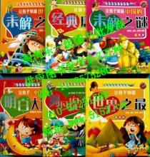 北京儿童图书批发少儿图书幼儿图书特价书籍批发特价图书批发