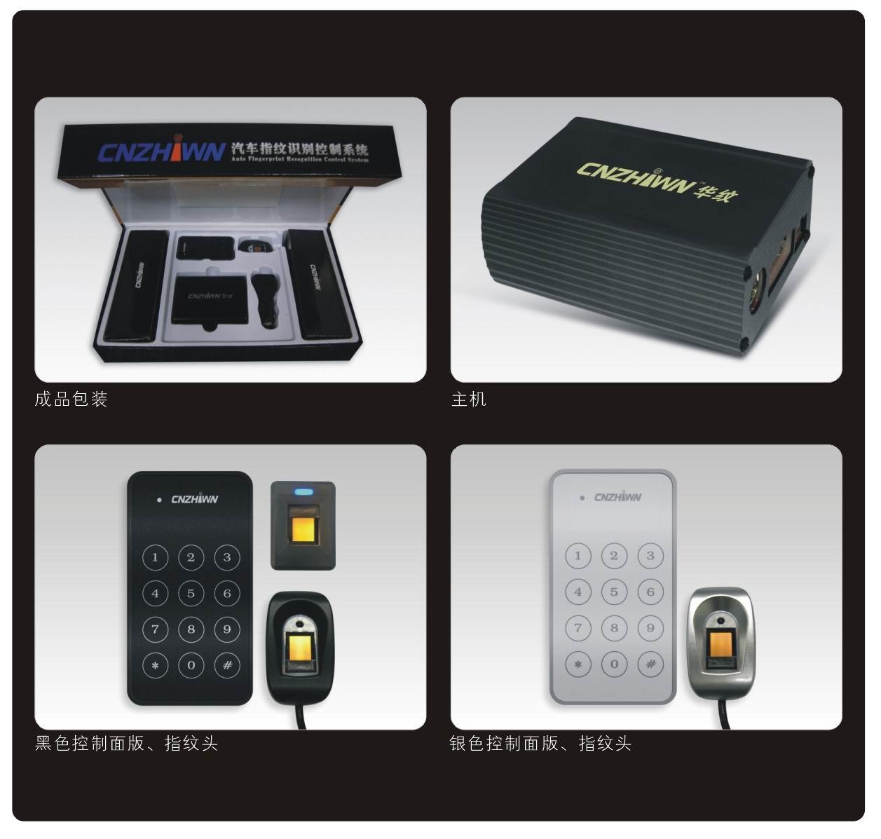 供应汽车指纹控制系统
