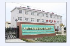 东莞市凯盛防滑胶垫制品厂简介