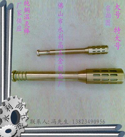 厂家直销大号、特大号纯铜温灸棒、温灸美容棒、艾灸棒(低价批发)批发
