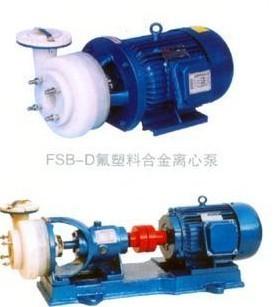 型氟塑料离心泵、耐腐蚀离心泵、化工泵FSB型氟塑料离心泵