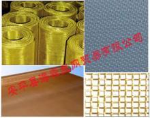 供应磷铜网