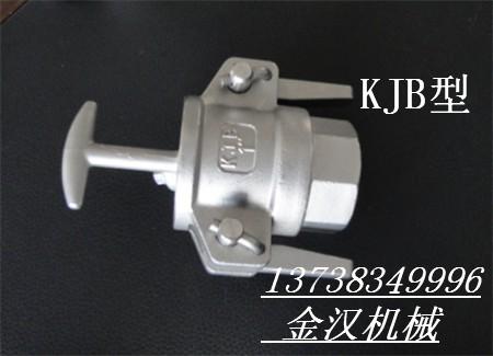 供应不锈钢KJB快速接头