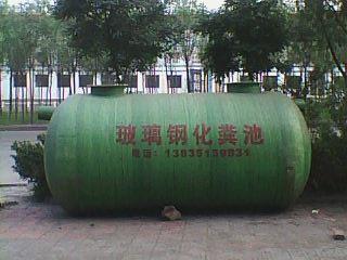 供应化粪池价格山西玻璃钢图片