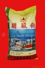 供应醋酸钠