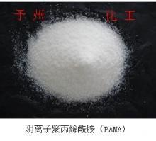 供应聚丙烯酰胺净水絮凝剂