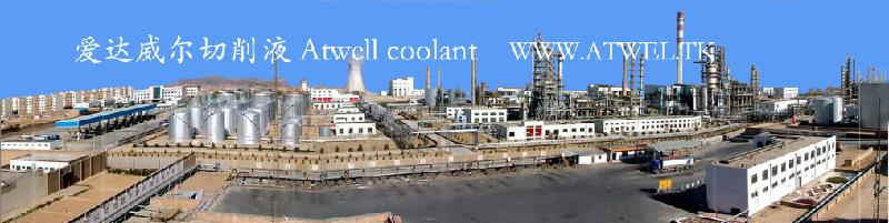 爱达威尔切削液有限公司