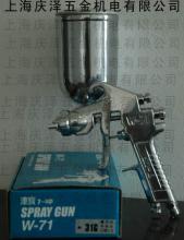 总代理台湾漆宝喷枪W-71,重力式喷枪,吸上式喷枪
