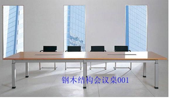 会议桌_会议桌供货商_供应钢木结构会议桌001