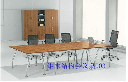 会议桌_会议桌供货商_供应钢木结构会议桌