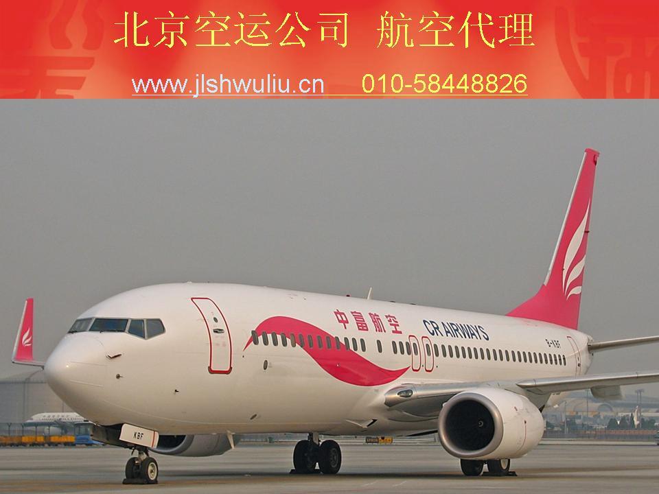 相关报价:供应北京到乌鲁木齐航空货运空运物流 批发市场:株洲驾校