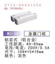 供应MC-57金属门磁MC-58