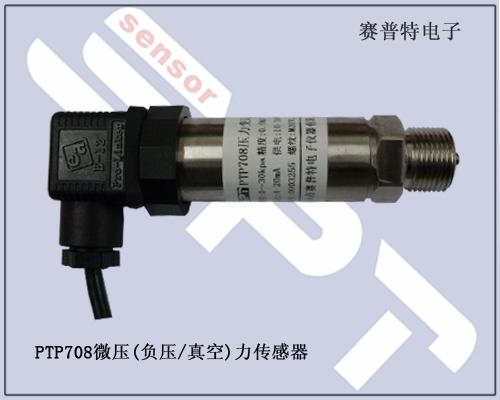 负压变送器负压压力变送器图片/负压变送器负压压力变送器样板图