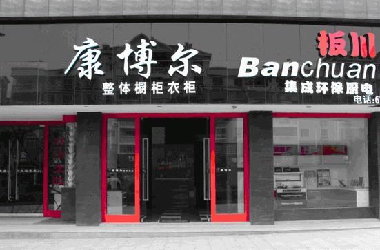 萍乡市康博尔家居制品有限公司