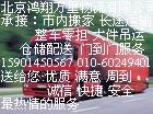 北京宏骏通达冷链物流有限公司