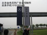 供应北京灯杆旗制作