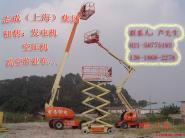 供应原装进口JLG高空作业车5-45米直臂 曲臂 剪刀高空作业车出