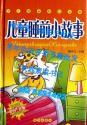 少儿图书批发-北京淘淘乐少儿图书图片