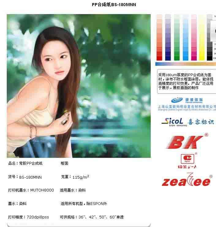 PP合成纸广告材料喷绘材料写真材料PP合成纸BS-180MNN