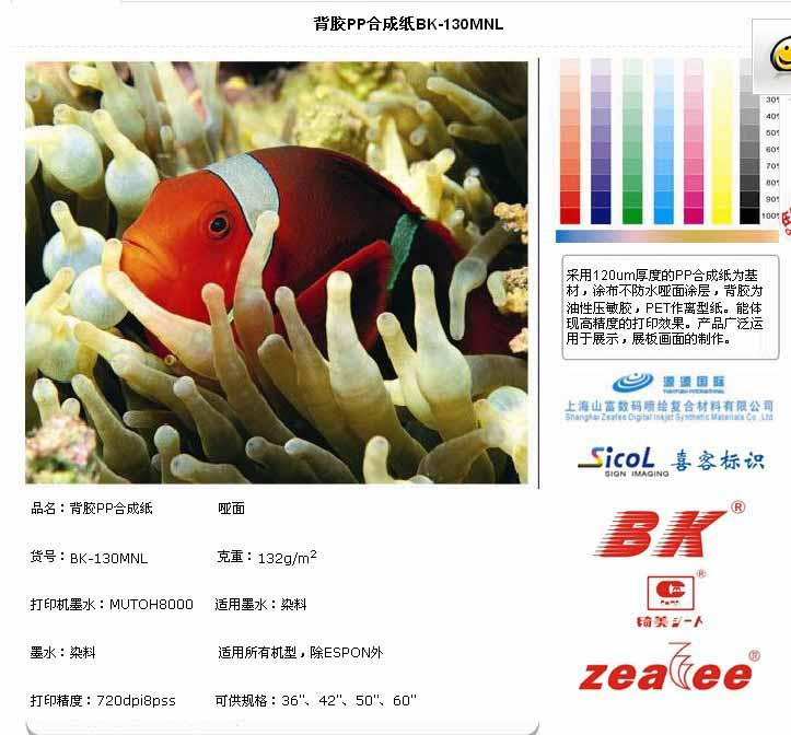 供应背胶PP合成纸广告材料写真材料背胶PP合成纸BS-130MNL