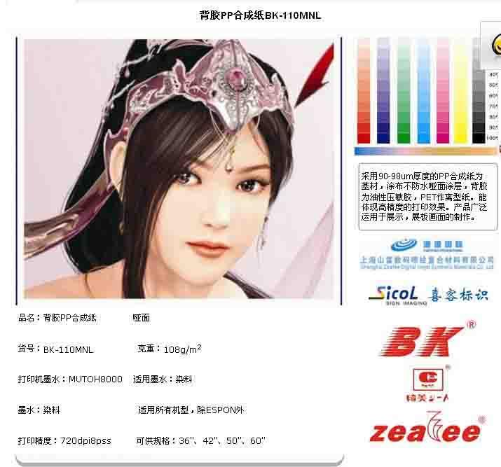 供应广告材料/背胶PP合成纸BK-110MNL