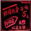 宁夏银川手写荧光板图片