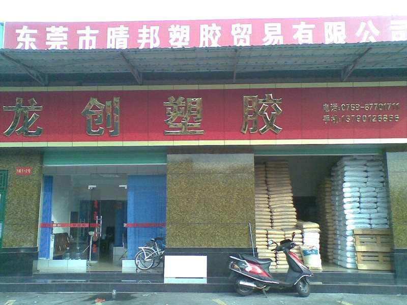 东莞市晴邦塑胶贸易有限公司
