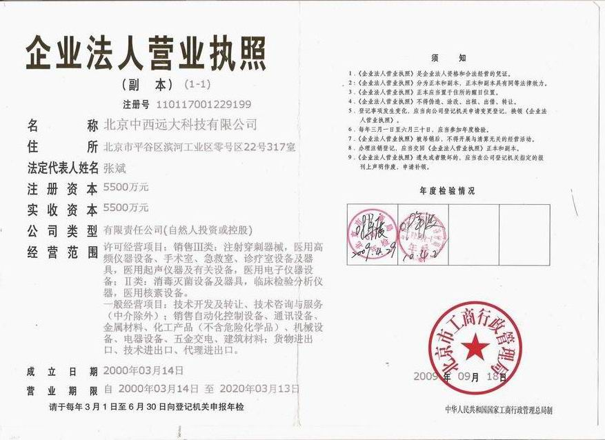 中西远大科技有限公司广州办事处