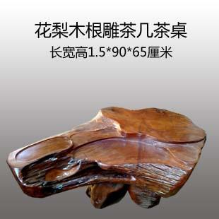 茶台_茶台供货商_供应木雕茶台a16