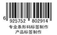 代打流水号条码标签贴纸600点图片