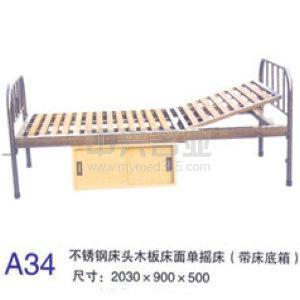 不锈钢床头木板床面单摇床;