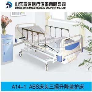供应ABS床头三摇升降监护床