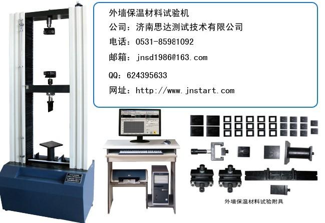 供应保温材料试验机非金属材料试验机