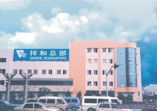 祥和涂料磷化总部南昌分公司