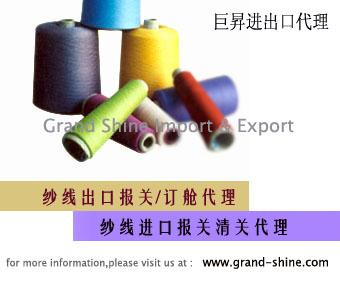 供应台湾韩国印尼泰国日本高档面料棉麻丝毛进口清关批发
