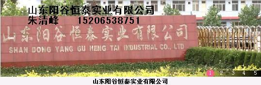 山东阳谷恒泰管业
